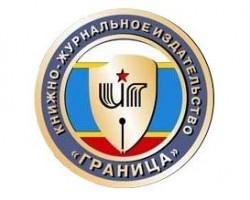 Книжно-журнальное издательство «Граница»